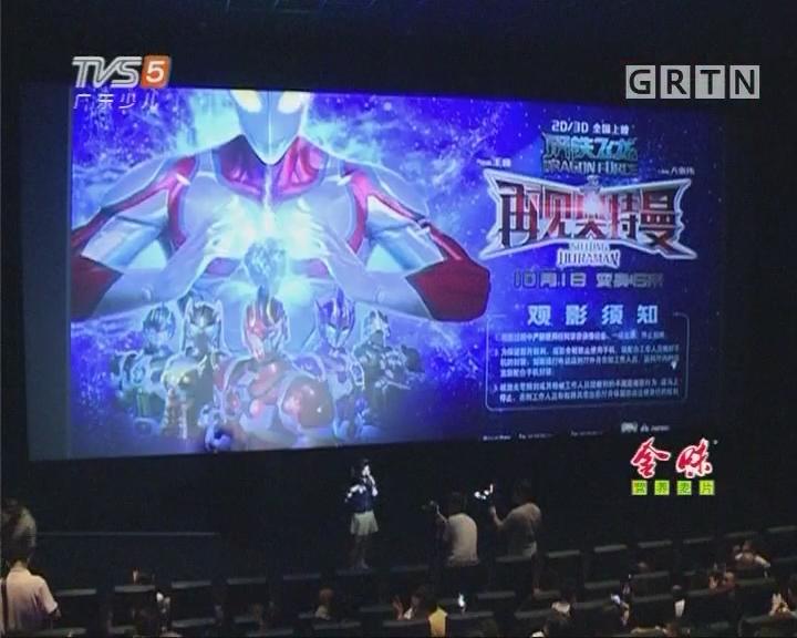 [2017-09-26]南方小记者:小记者参加动画电影《钢铁飞龙之再见奥特曼》观影会