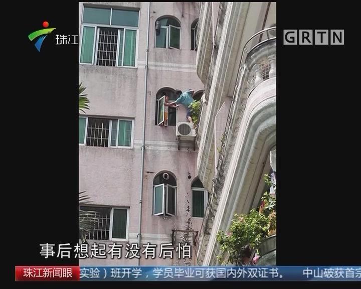 """广州:男童危立5楼窗边 装修工化身""""蜘蛛侠"""""""