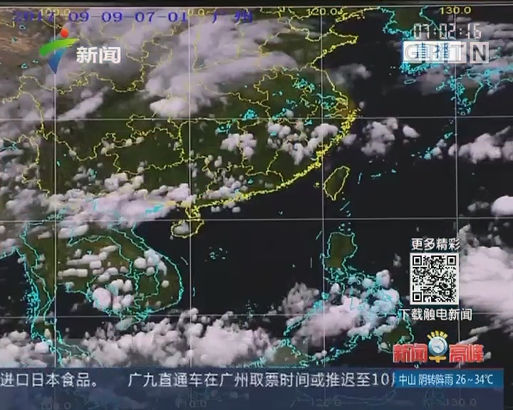 """台风""""泰利""""已生成 未来3天广东多雨"""