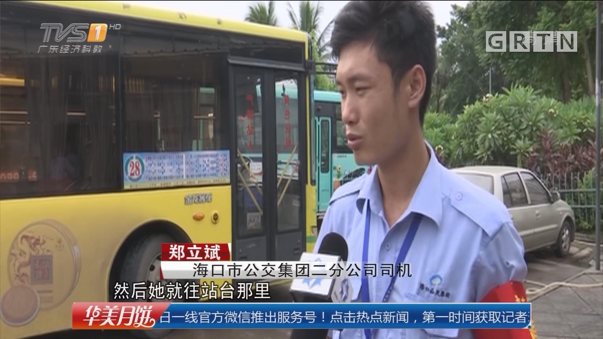 海南:女子扔掉万元现金 好心司机帮保管