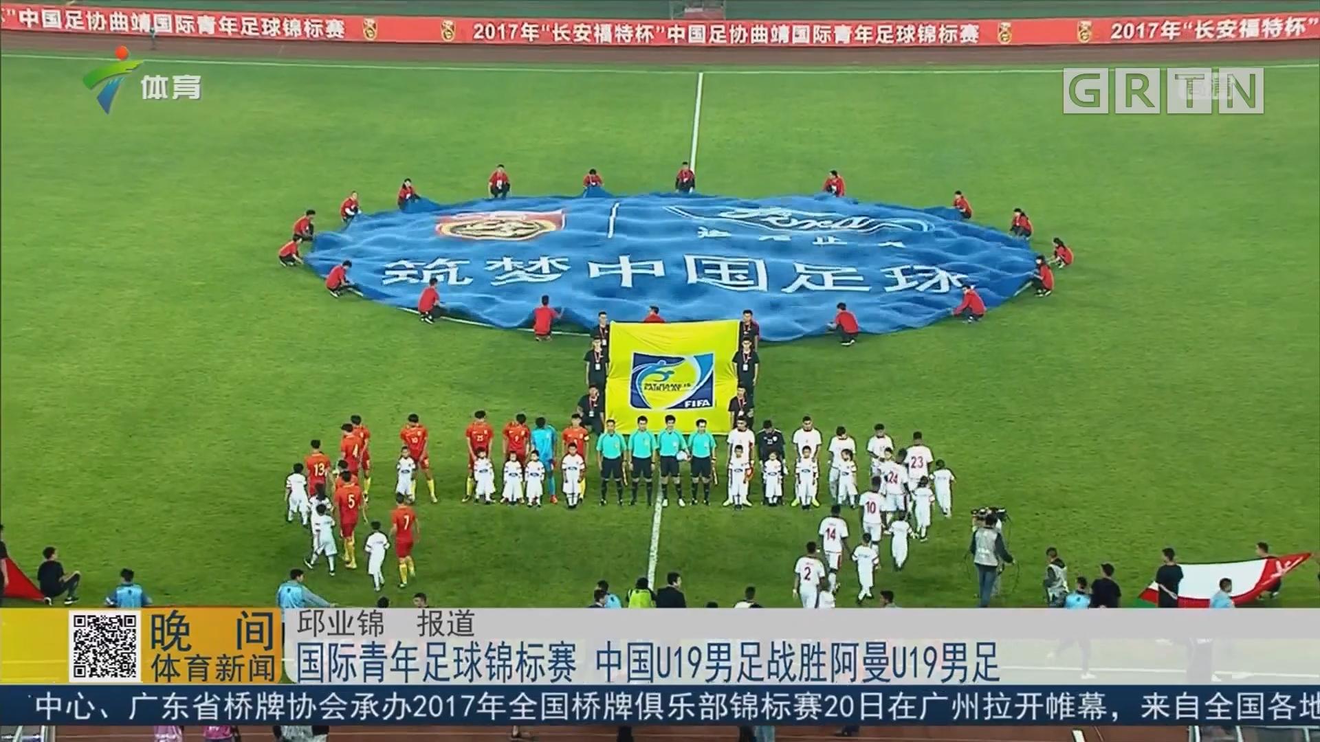 国际青年足球锦标赛 中国U19男足战胜阿曼U19男足