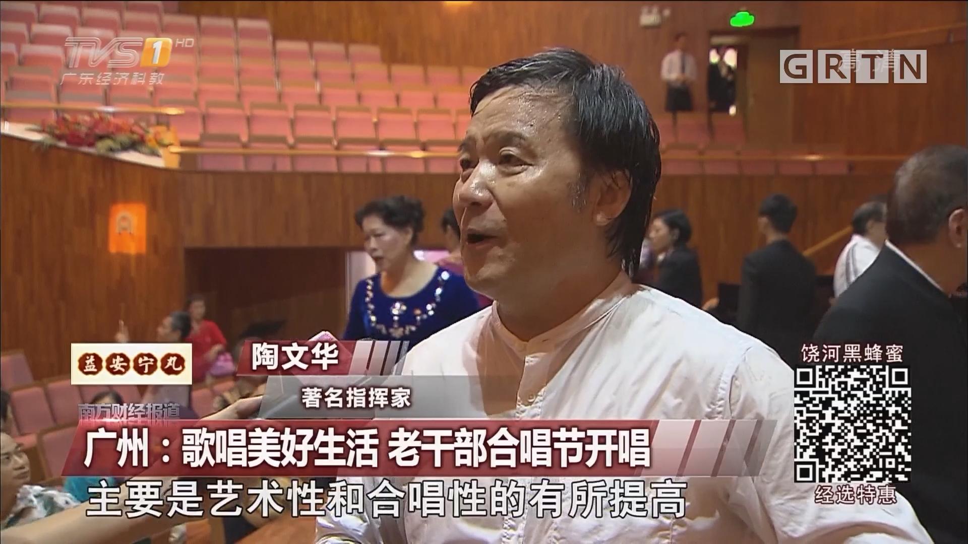 广州:歌唱美好生活 老干部合唱节开唱