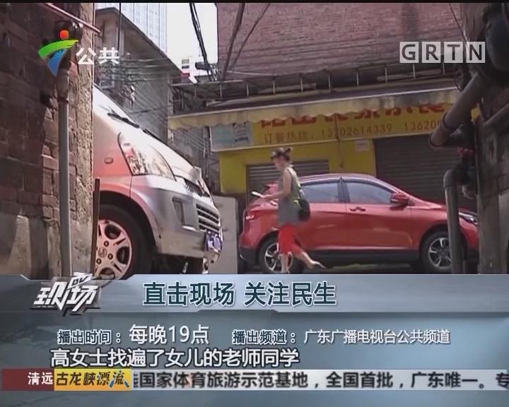 家人求助:少女失联多日 盼街坊提供线索