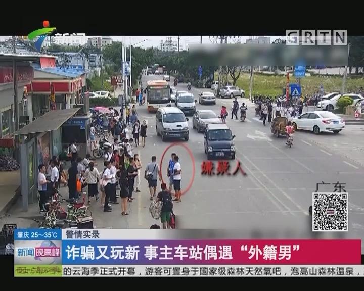 """警情实录:诈骗又玩新 事主车站偶遇""""外籍男"""""""