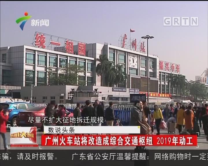 广州火车站将改造成综合交通枢纽 2019年动工