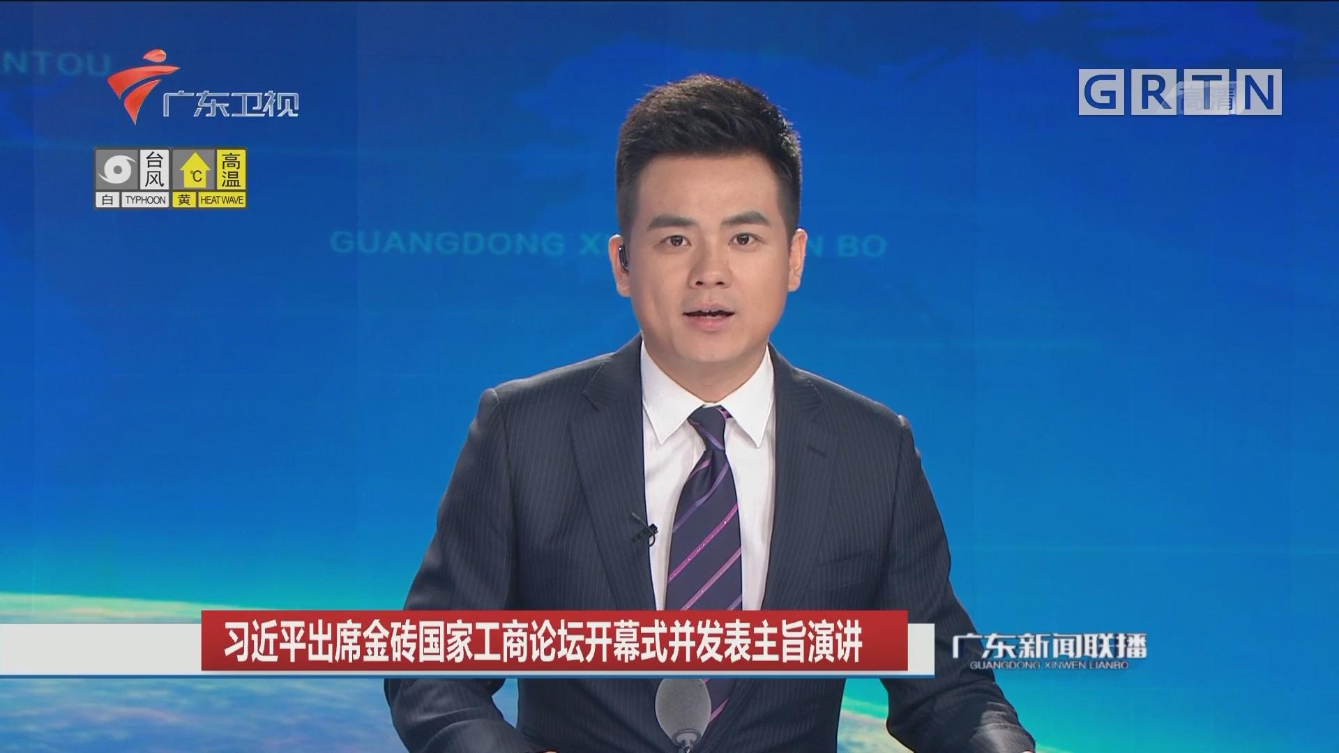 习近平出席金砖国家工商论坛开幕式并发表主旨演讲