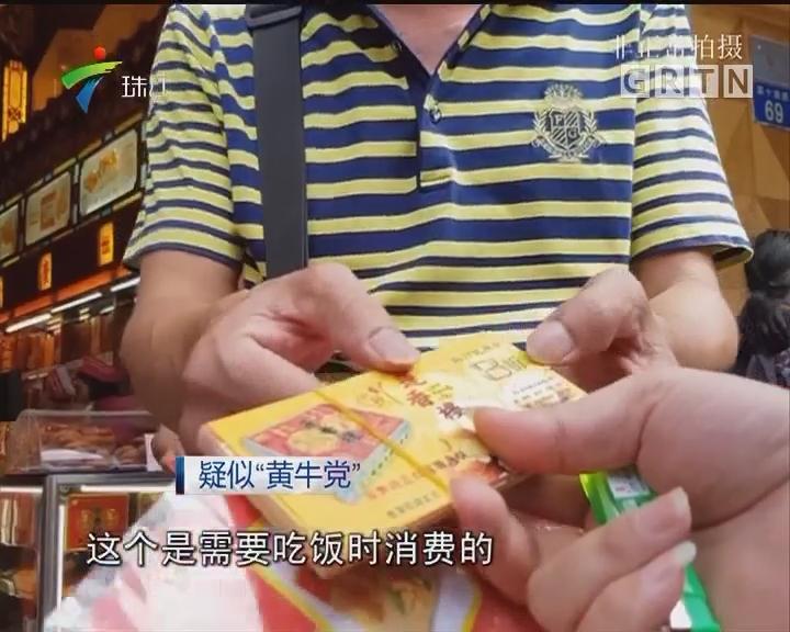 """中秋渐近 月饼""""黄牛党""""猖獗"""