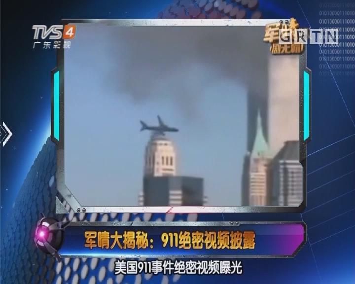 [2017-09-25]军晴剧无霸:军晴大揭秘:911绝密视频披露
