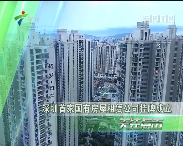 深圳首家国有房屋租赁公司挂牌成立