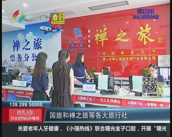佛山:节前旅游部门突击检查市内多家旅行社