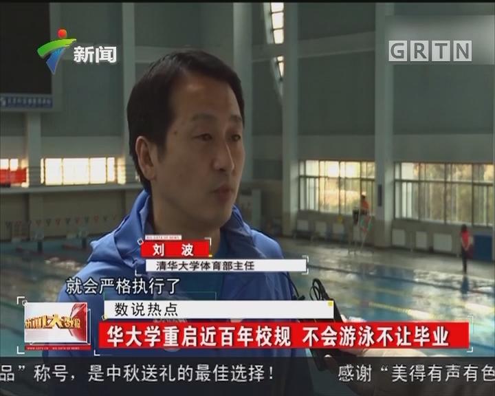 清华大学重启近百年校规 不会游泳不让毕业