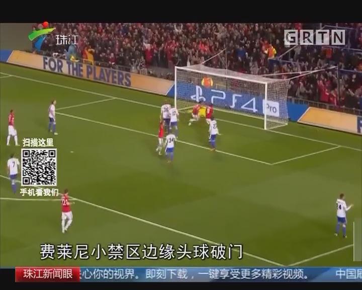 欧冠:曼联主场3比0胜巴塞尔