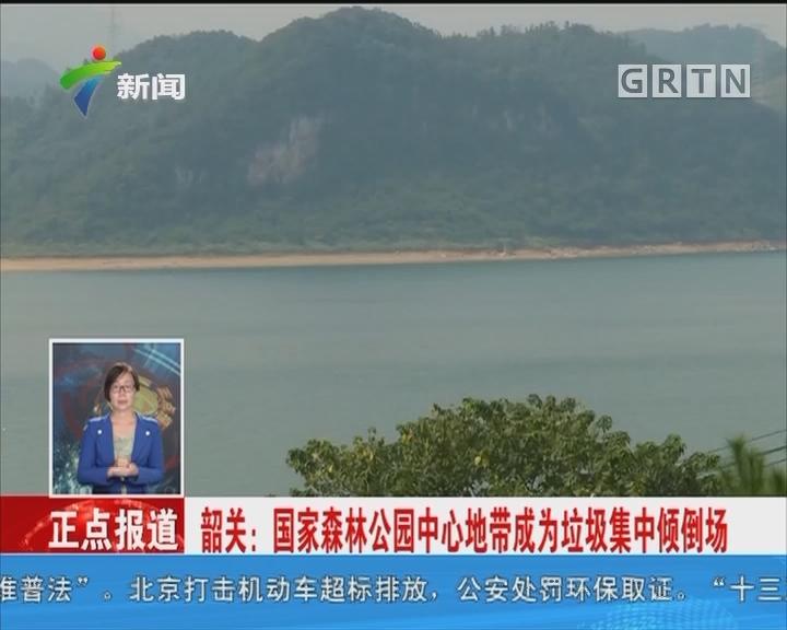 韶关:国家森林公园中心地带成为垃圾集中倾倒场
