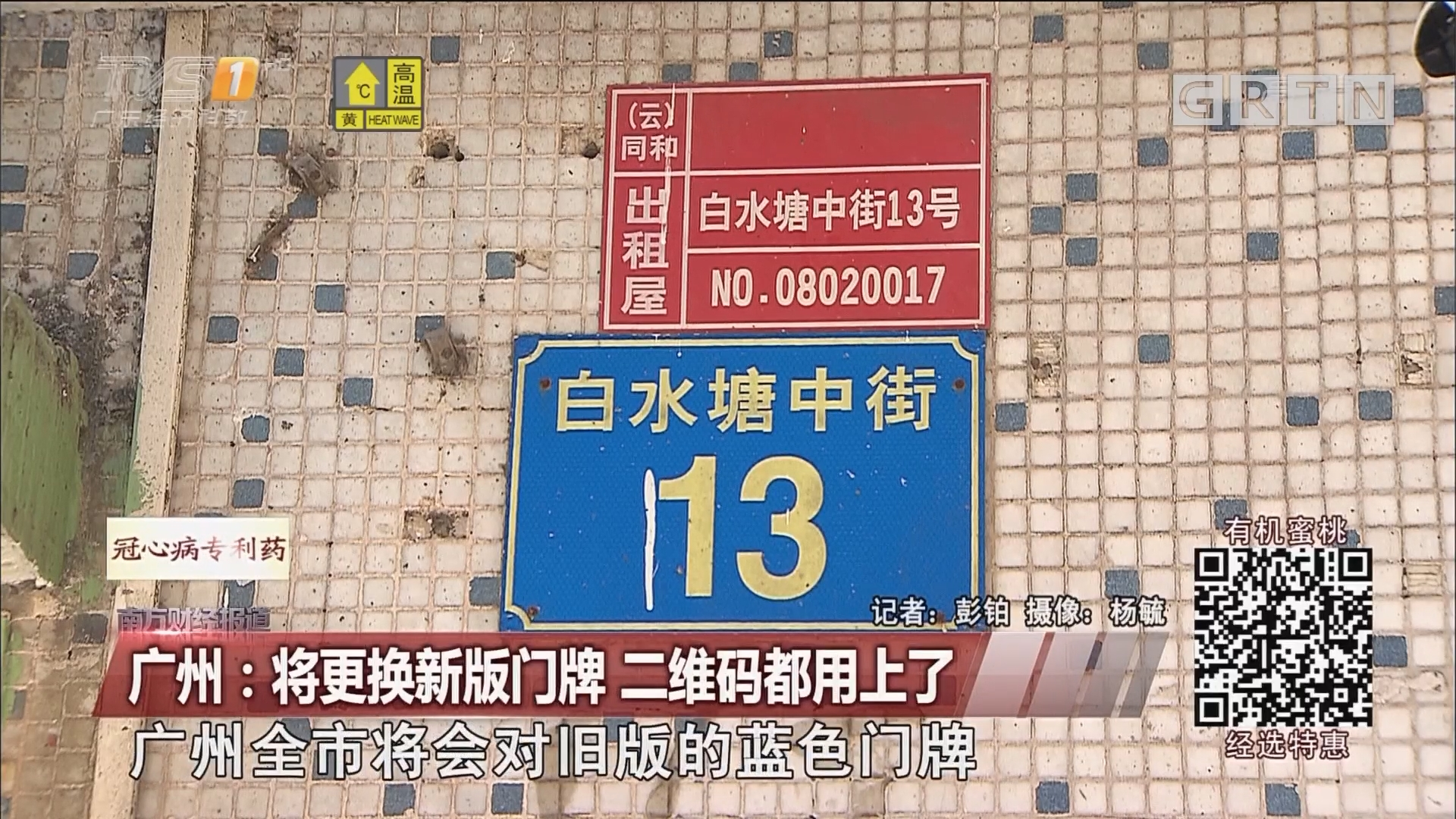 广州:将更换新版门牌 二维码都用上了