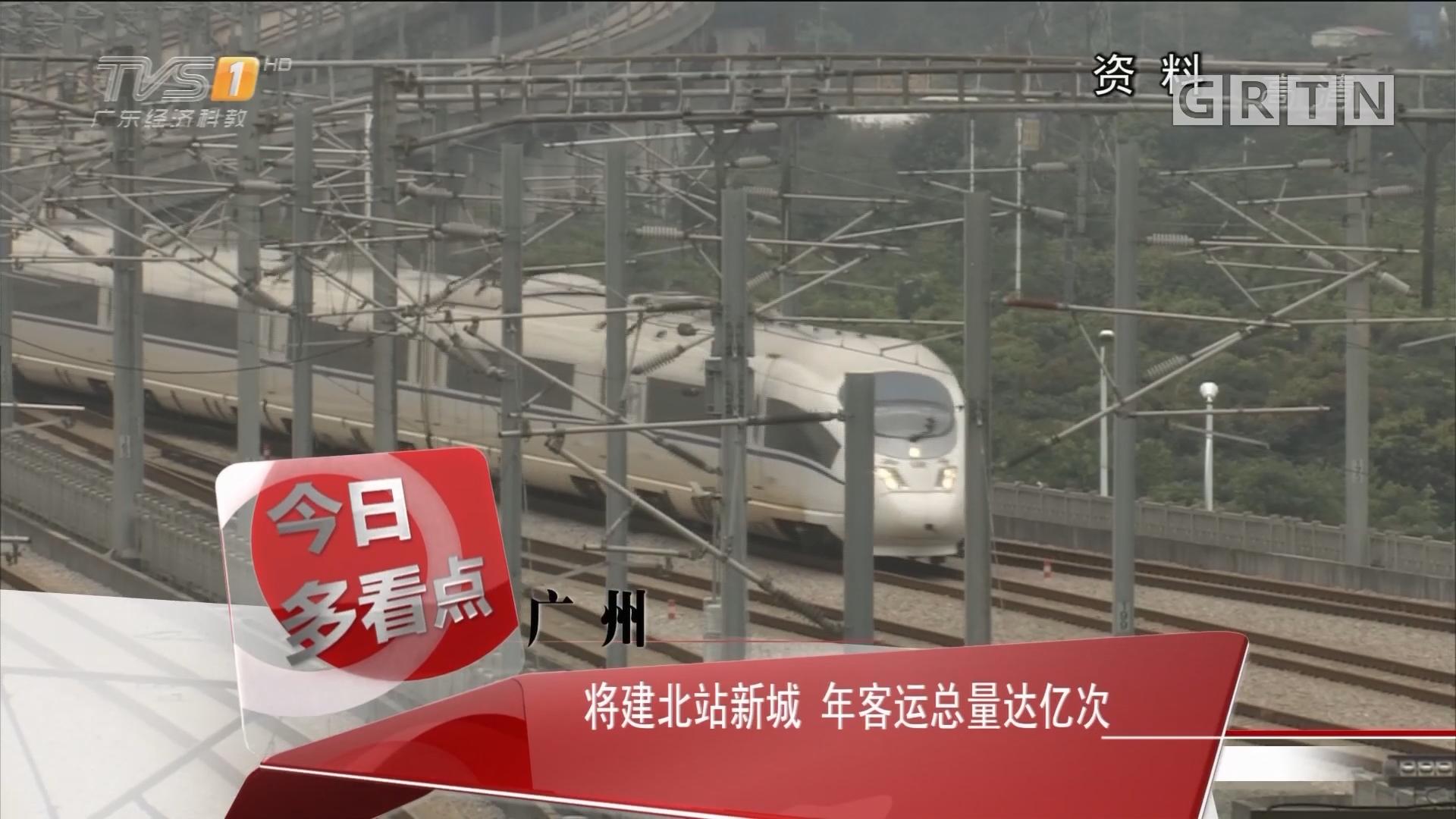 广州:将建北站新城 年客运总量达亿次