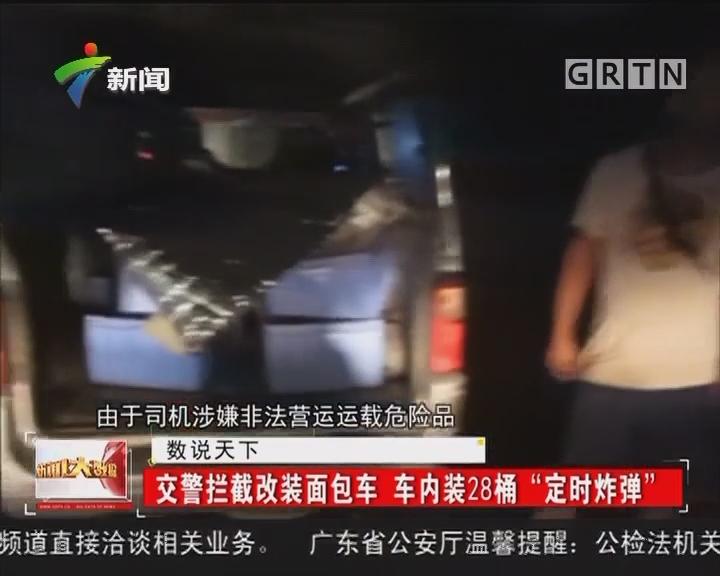 """交警拦截改装面包车 车内装28桶""""定时炸弹"""""""