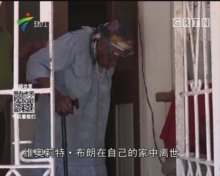 世界最长寿老人去世 享年117岁又189天