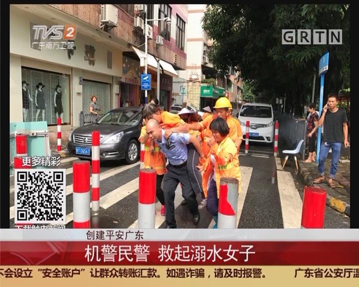 创建平安广东:机警民警 救起溺水女子