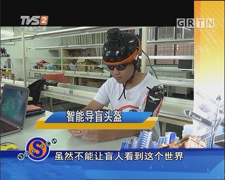 智能导盲头盔