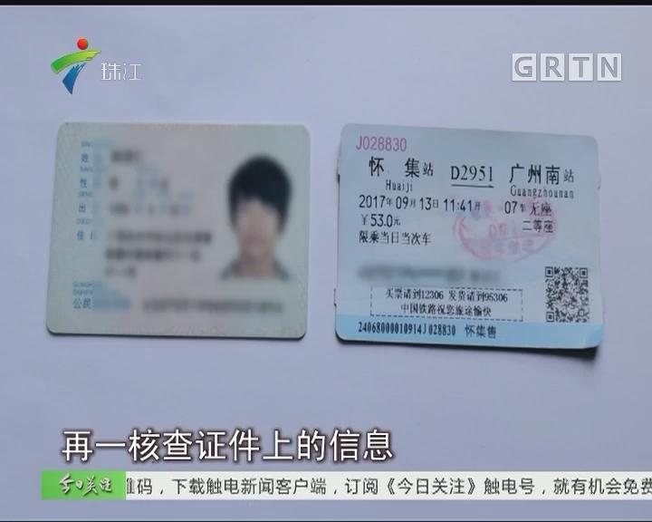 怀集:乘客捡证件搭高铁被抓 竟因捡到逃犯身份证