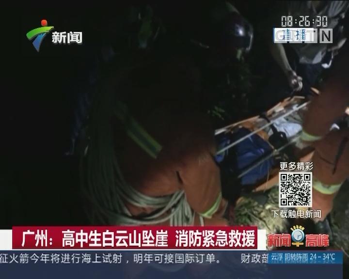 广州:高中生白云山坠崖 消防紧急救援
