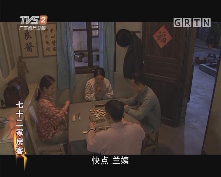 [2017-09-15]七十二家房客:新晋赌神(上)