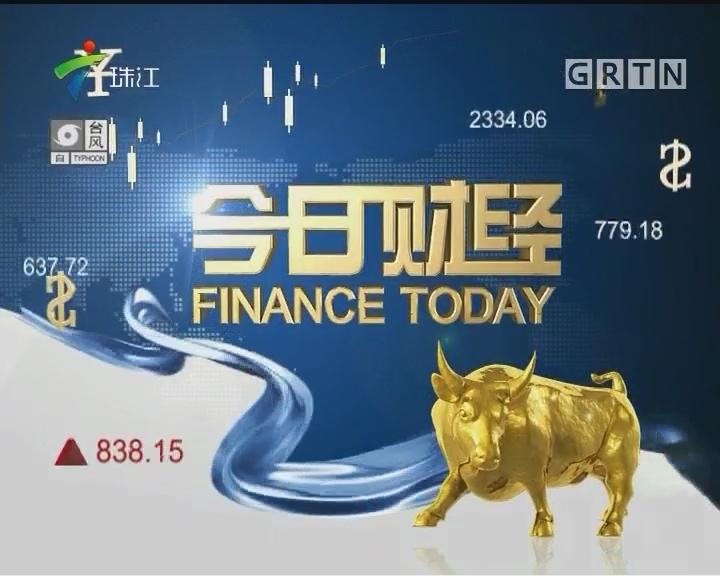 [2017-09-01]今日财经:共享经济引领广州企业发展新趋势