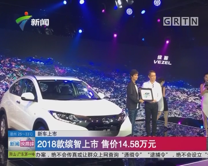 新车上市:2018款缤智上市 售价14.58万元