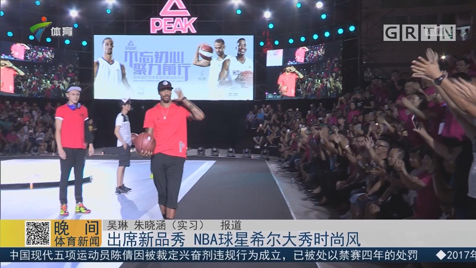 出席新品秀 NBA球星希尔大秀时尚风