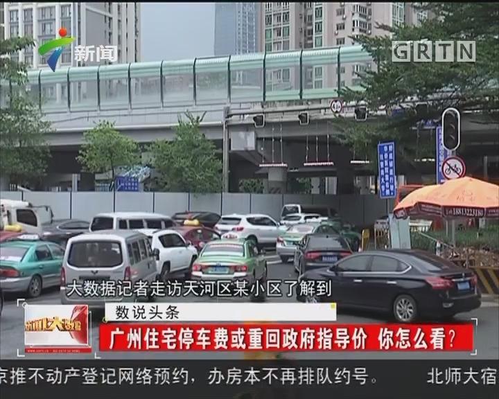 广州住宅停车费或重回政府指导价 你怎么看?