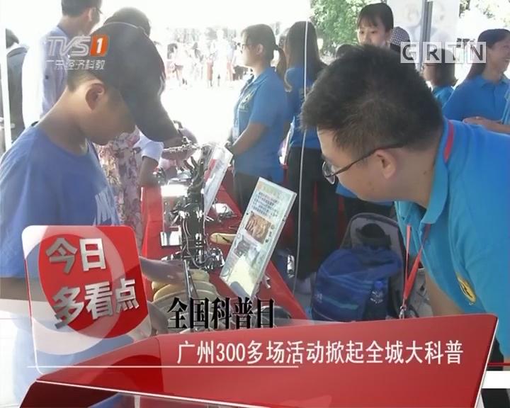全国科普日:广州300多场活动掀起全城大科普