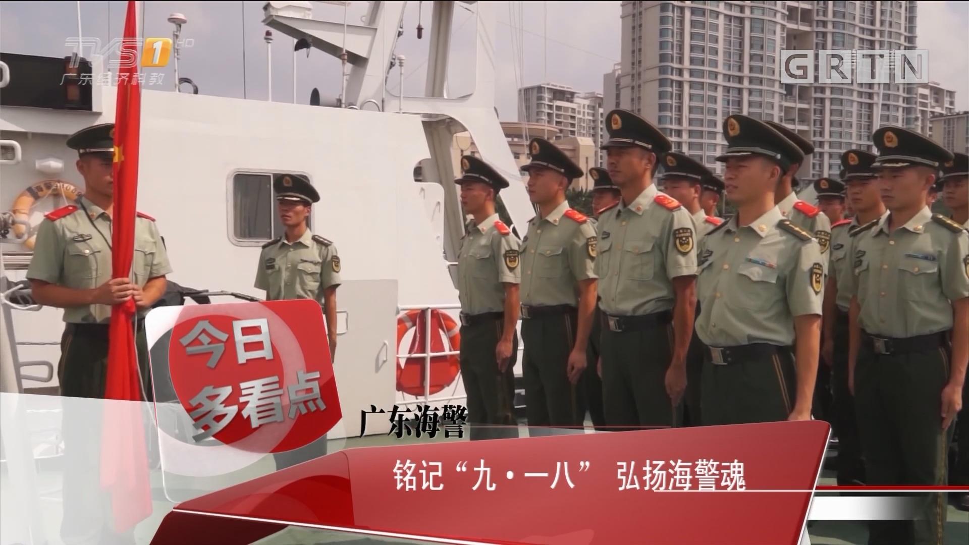 """广东海警:铭记""""九·一八""""弘扬海警魂"""