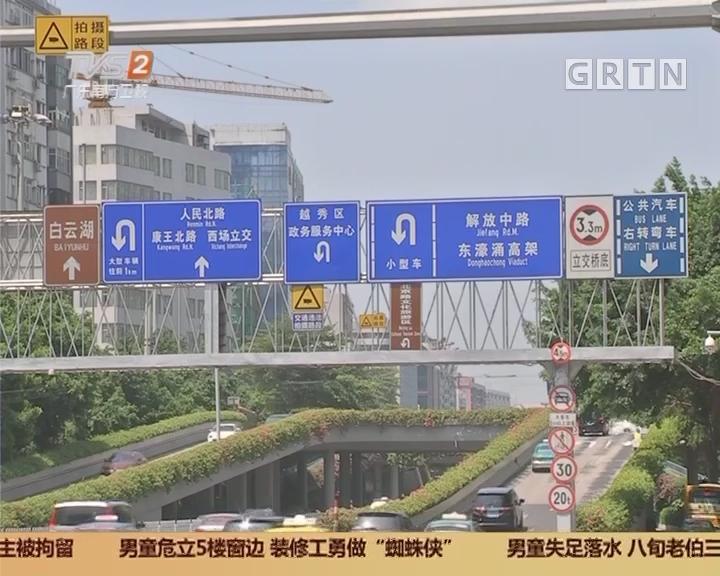 """广州:司机""""目不暇接""""?繁杂路牌将优化"""