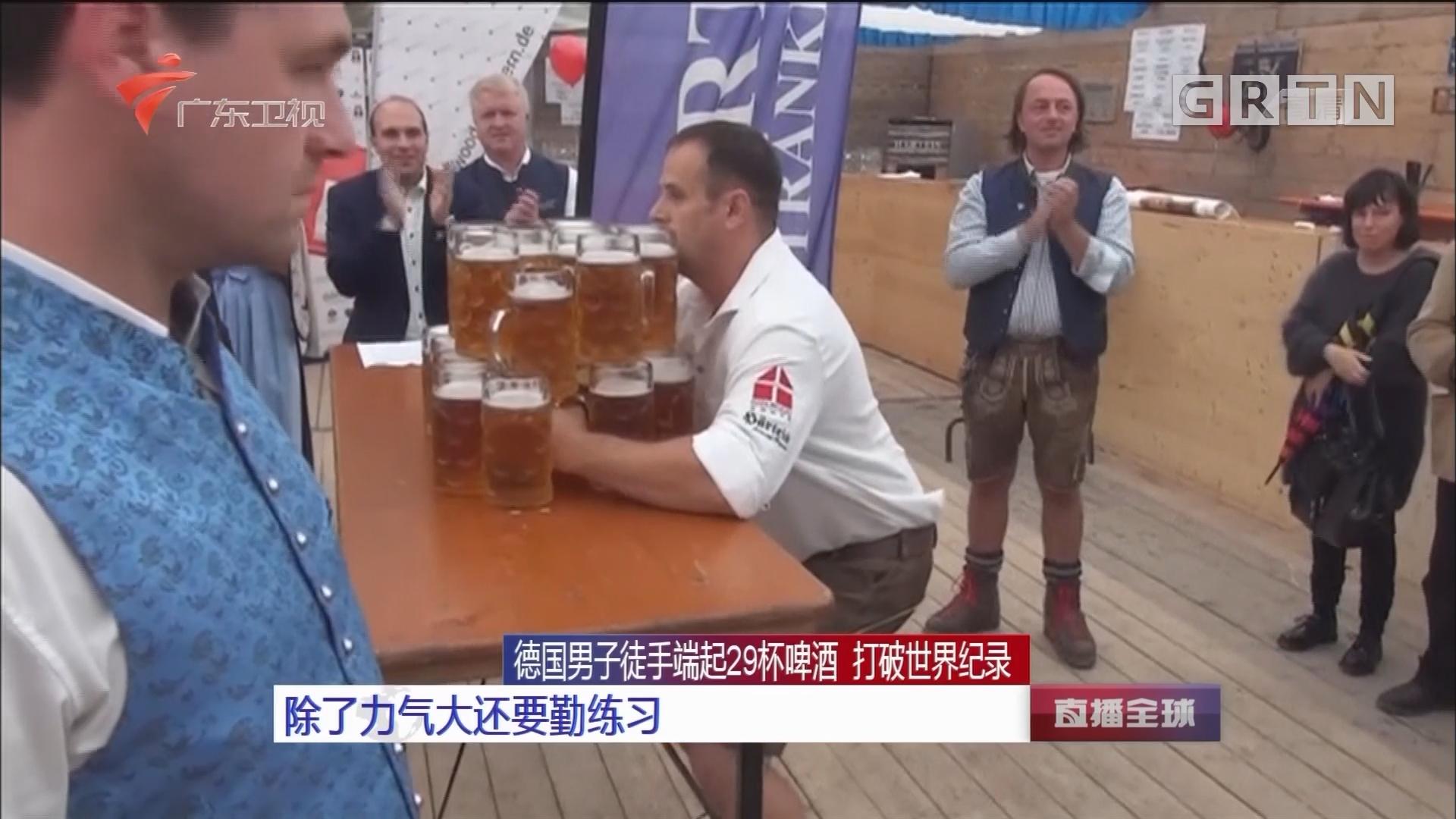 德国男子徒手端起29杯啤酒 打破世界纪录 除了力气大还要勤练习