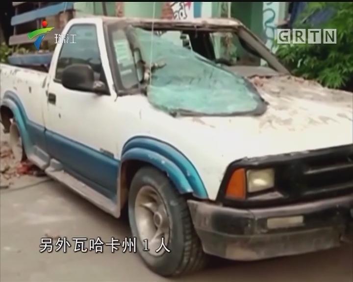 墨西哥地震已致305人死亡 余震不断