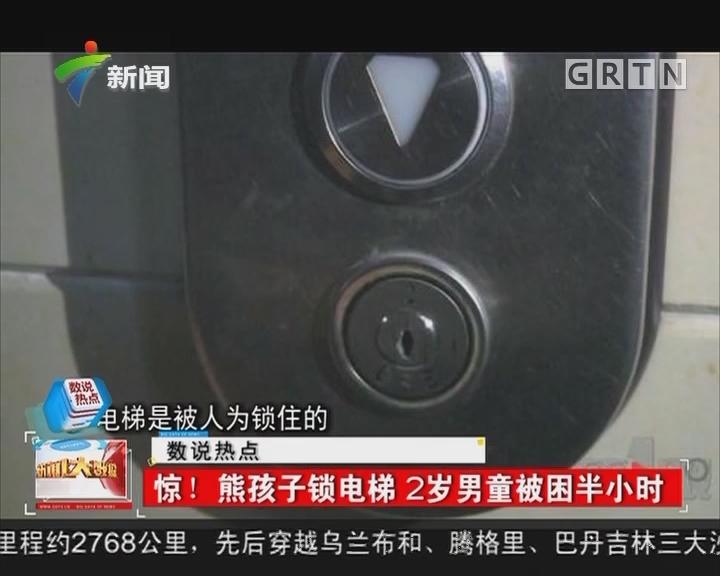 惊!熊孩子锁电梯 2岁男童被困半小时