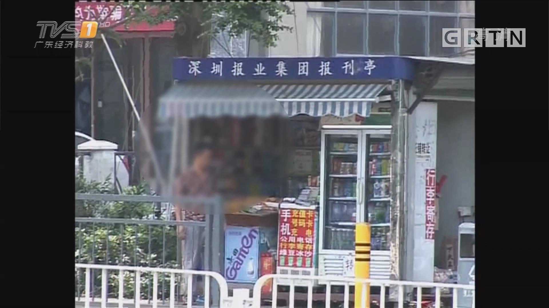 """深圳:报刊亭找零存猫腻 老板少找钱靠""""演技""""?"""