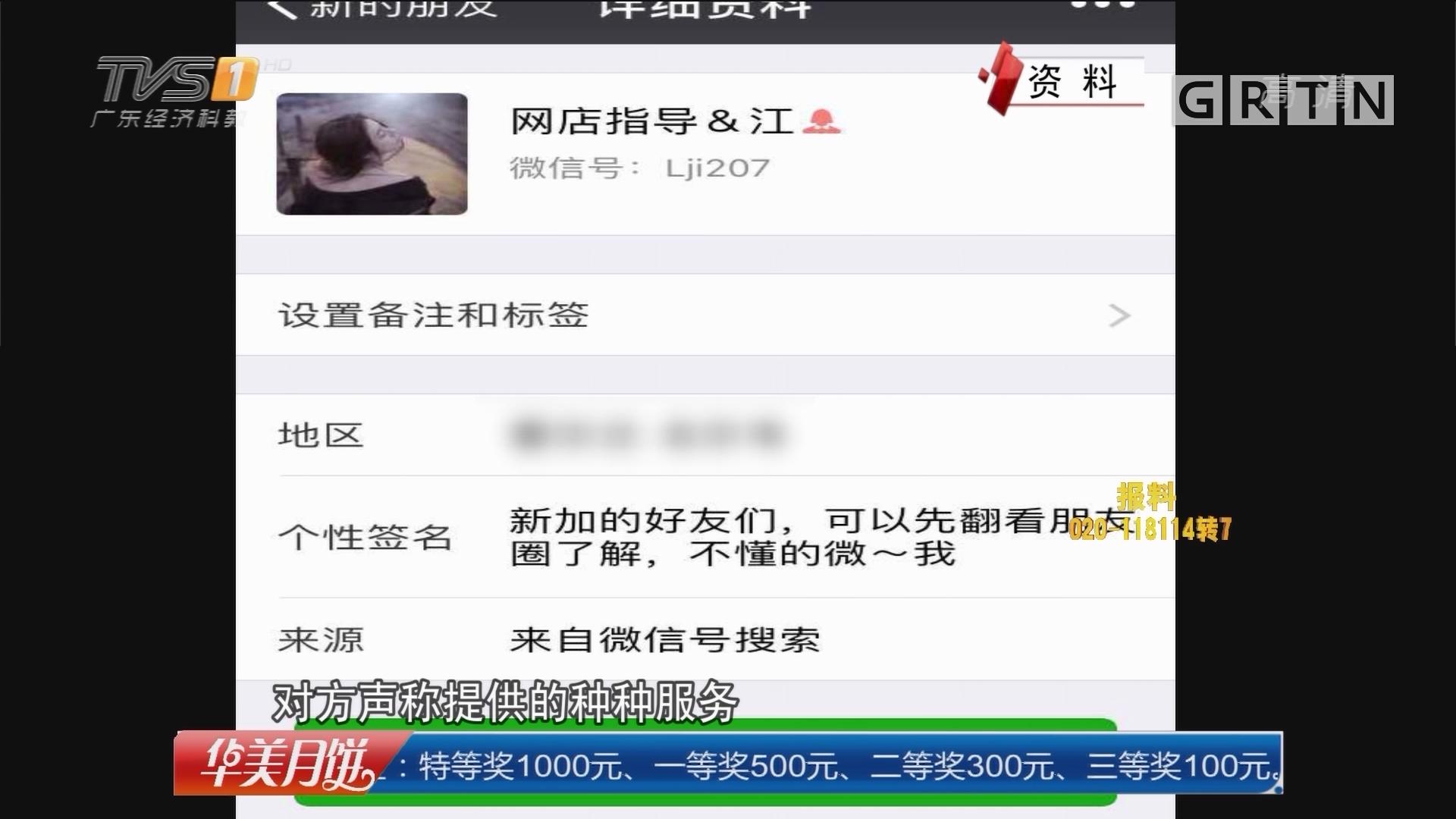 广州花都:网上创业遭诈骗 特大诈骗案团伙被端