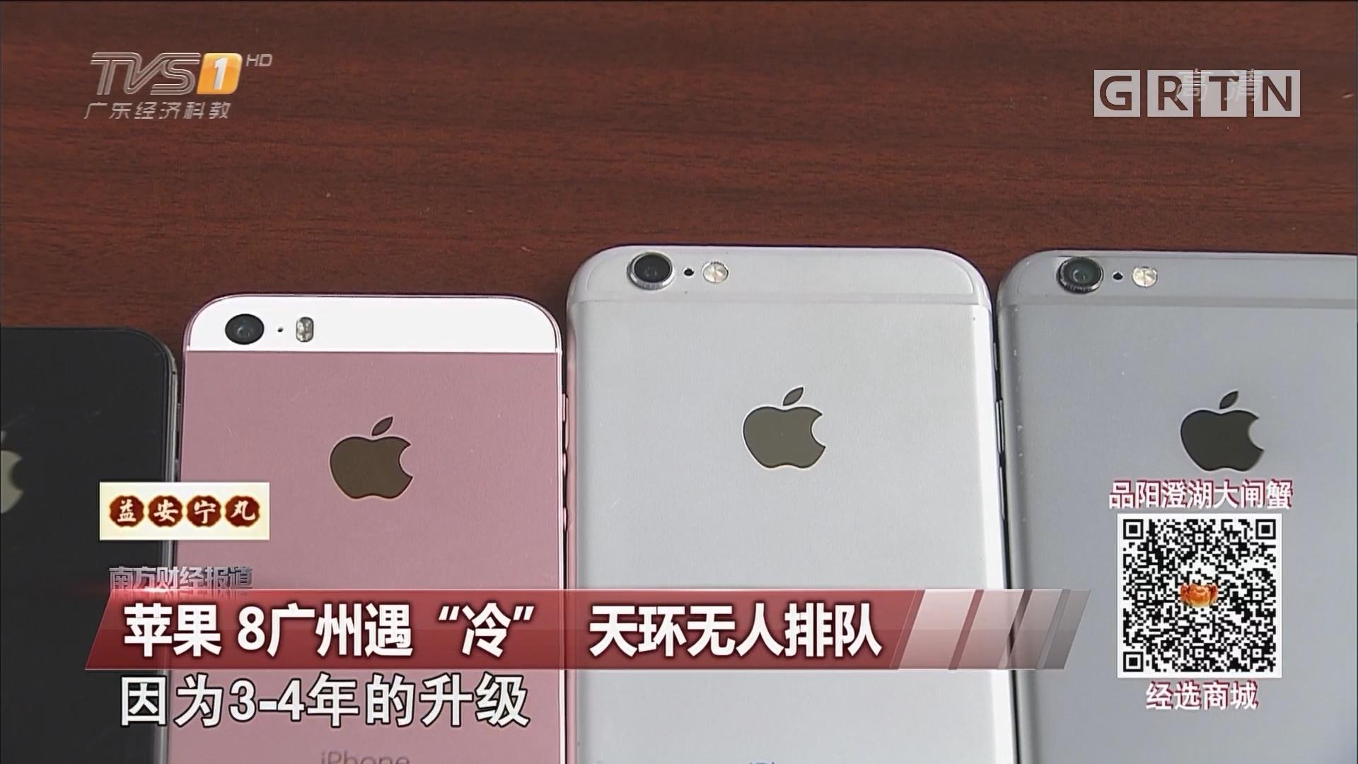 """苹果 8广州遇""""冷"""" 天环无人排队"""