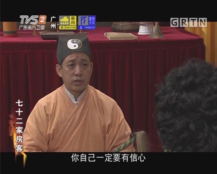 [2017-09-14]七十二家房客:一道邪门(上)