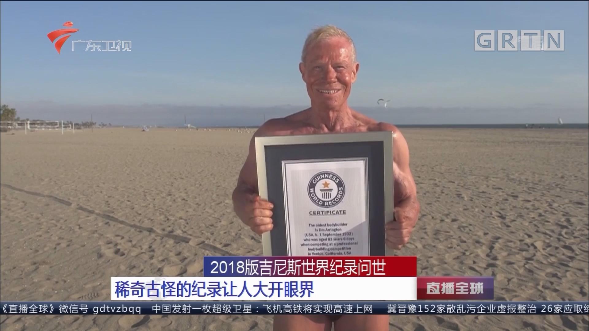 2018版吉尼斯世界纪录问世 稀奇古怪的纪录让人打开眼界