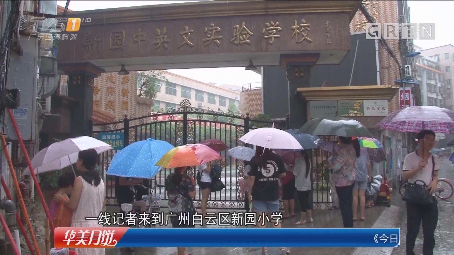 广州:发布暴雨红色预警 中小学下午停课