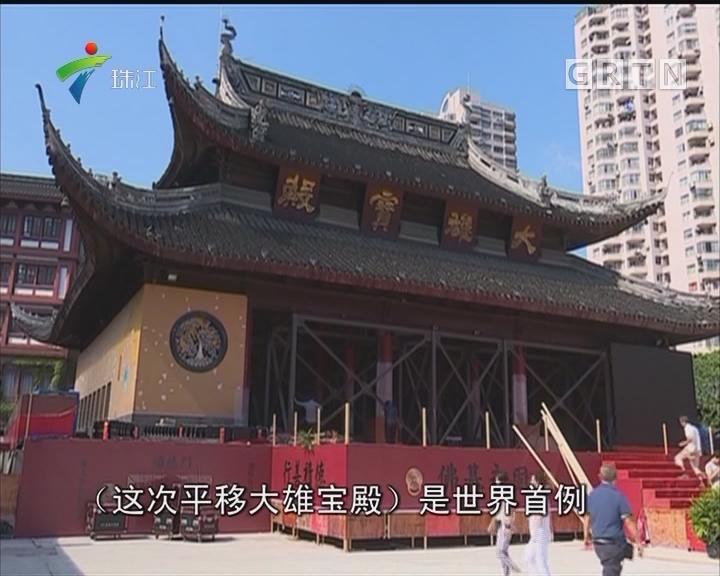 上海:玉佛禅寺大雄宝殿平移顶升圆满即位