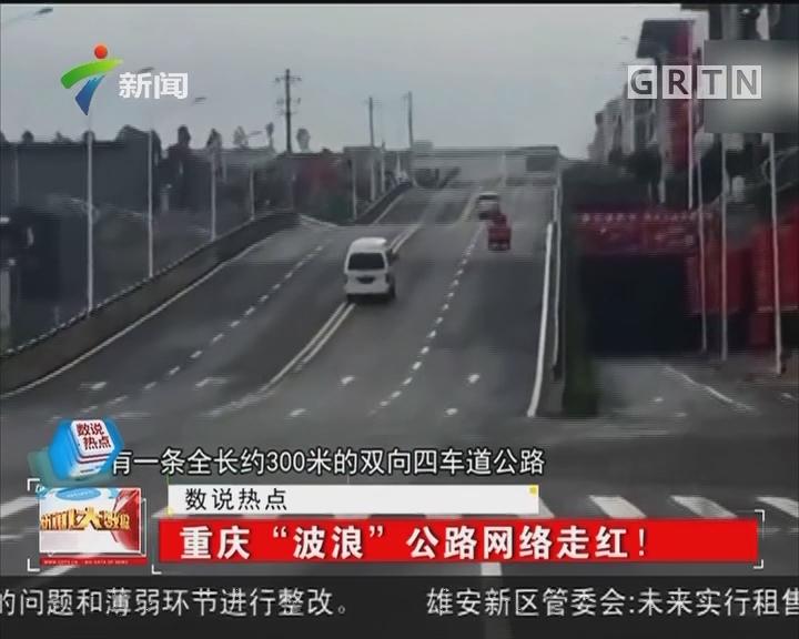 """重庆""""波浪""""公路网络走红!"""