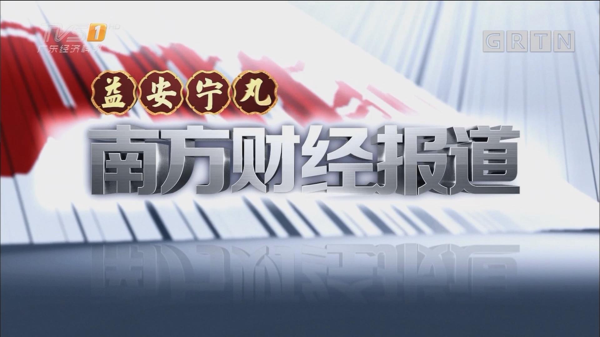 [HD][2017-09-06]南方财经报道:好消息!积分入户广州 无需计生证明