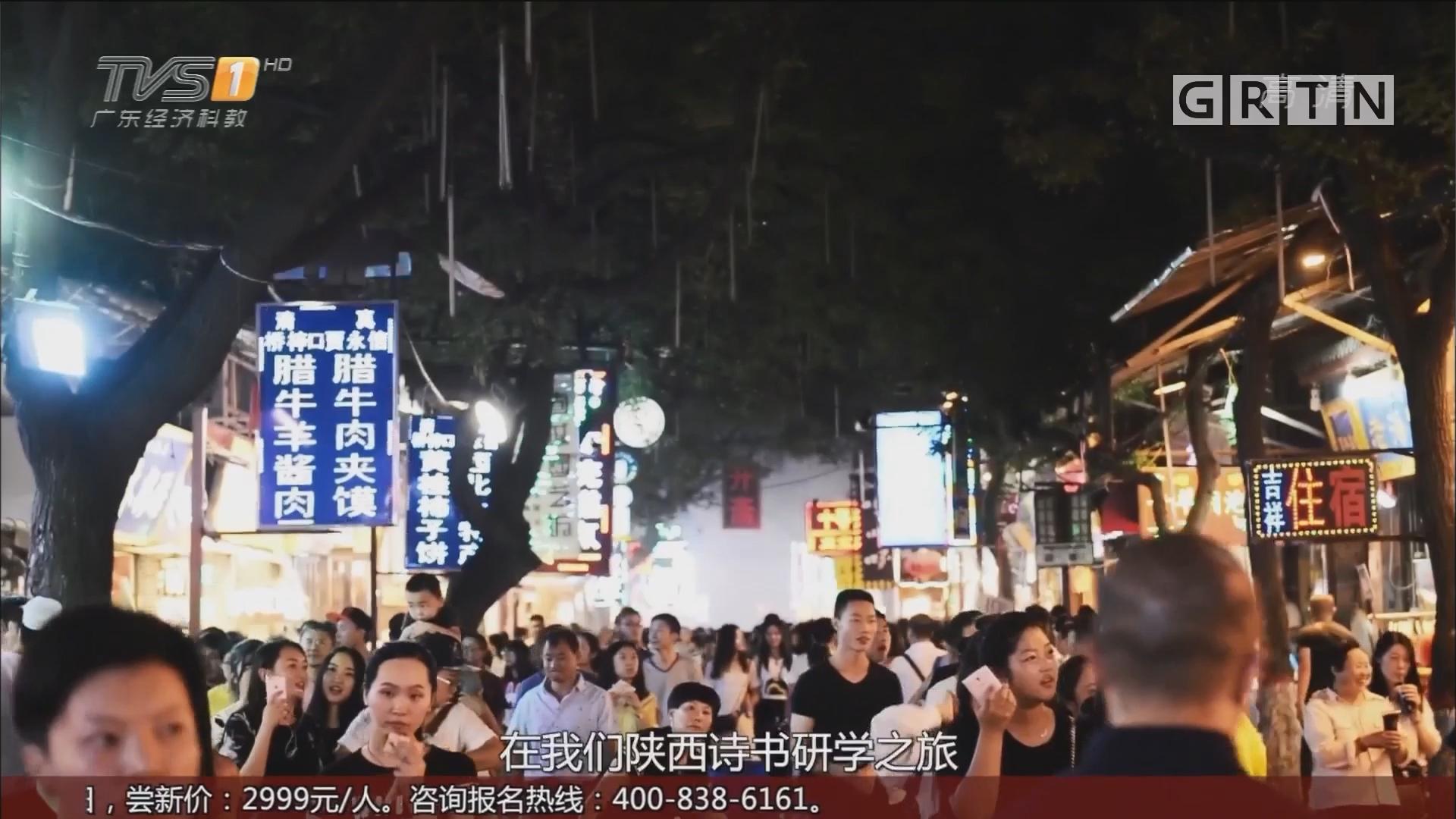 西安——回民街