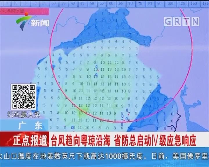 广东:台风趋向粤琼沿海 省防总启动Ⅳ级应急响应