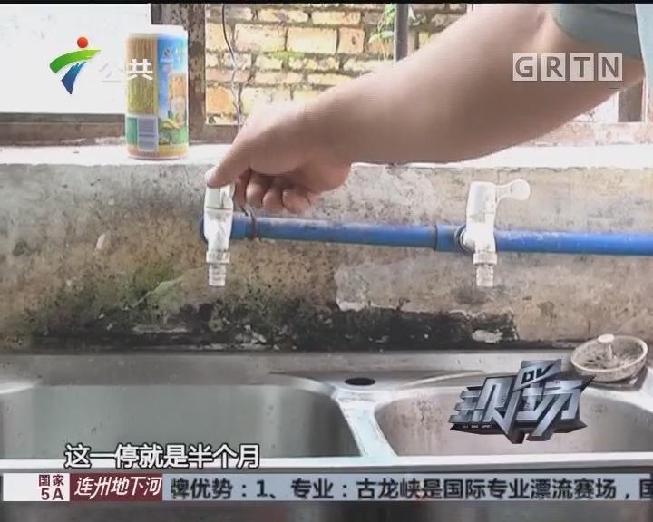 商户求助:停水半个月 生活生意陷入两难