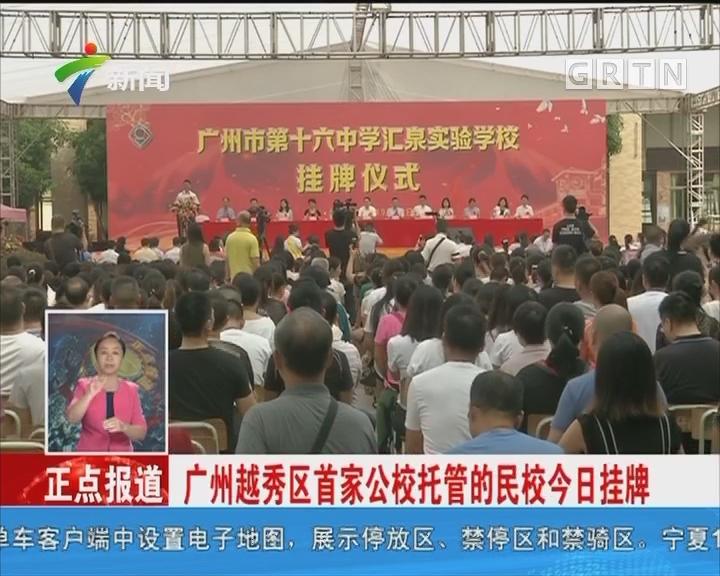 广州越秀区首家公校托管的民校今日挂牌