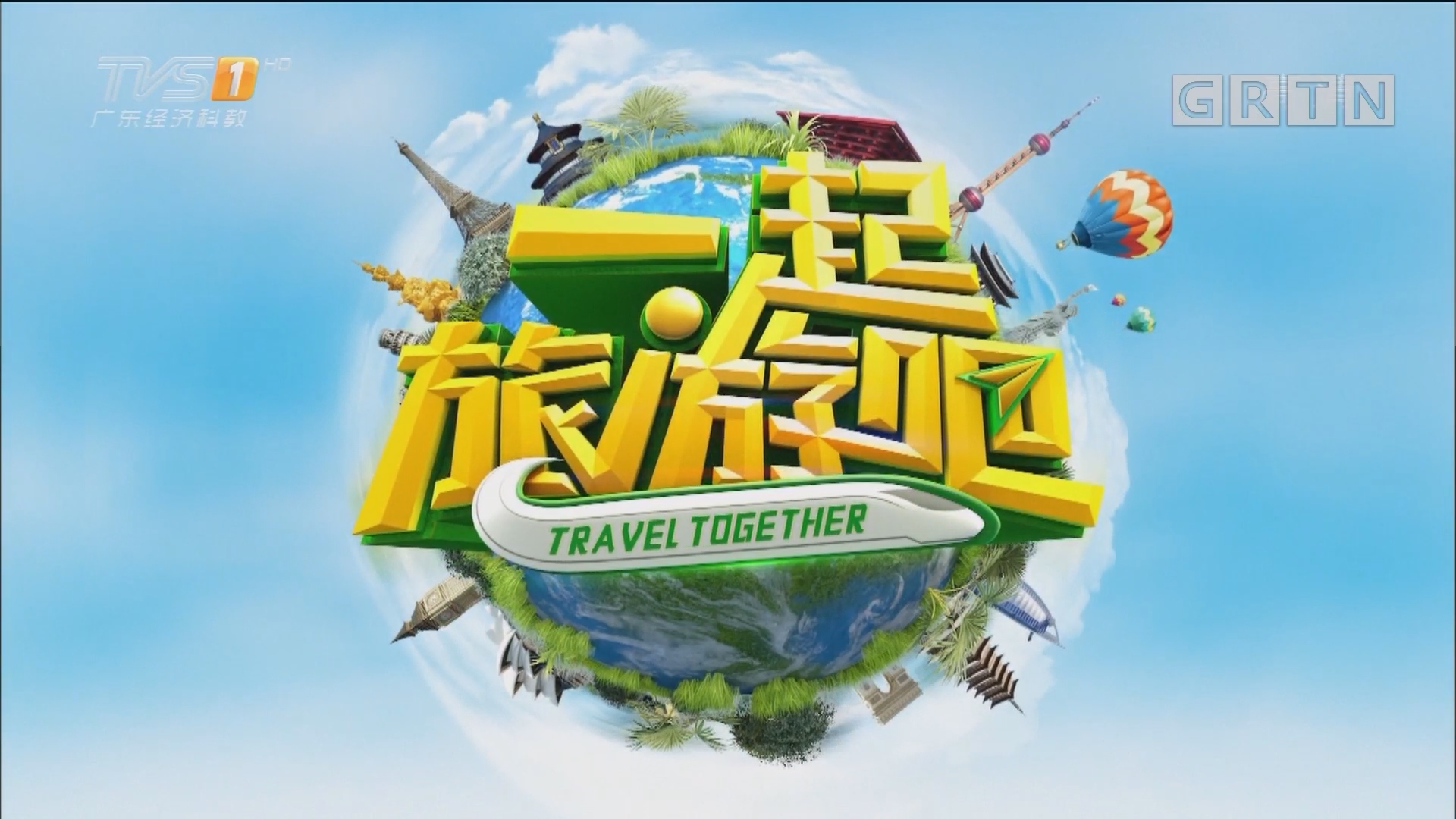 [HD][2017-09-23]一起旅游吧:西域火车之旅——火车欢迎仪式